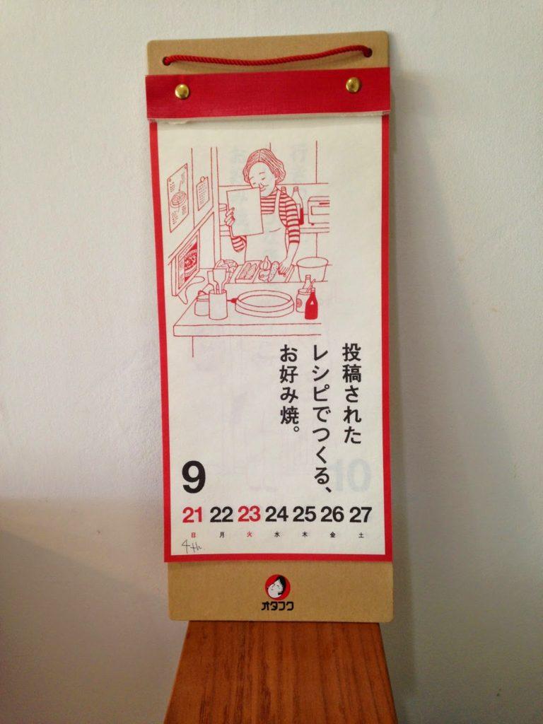 おたふくカレンダー